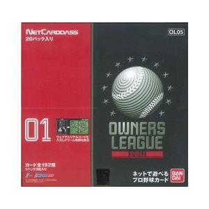 オーナーズリーグシリーズ第5弾にして2011年シリーズ第1弾! カードは完全新規デザインで登場!全1...