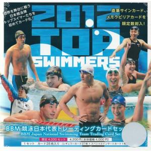 BBM 競泳日本代表カードセット 2012