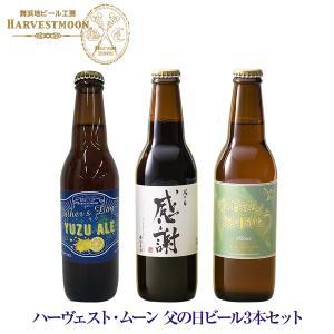 ハーヴェスト・ムーン イクスピアリ 舞浜 地ビール クラフトビール 季節限定ビール 父の日限定3本セット 数量限定 シーズナルビール 父の日ギフト 限定ラベル|ikspiari