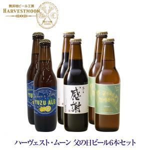 ハーヴェスト・ムーン イクスピアリ 舞浜 地ビール クラフトビール 季節限定ビール 父の日限定6本セット 数量限定 シーズナルビール 父の日ギフト 限定ラベル|ikspiari