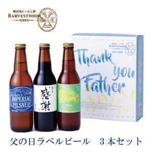 クラフトビール 舞浜地ビール ハーヴェスト・ムーン【父の日ビール3種 3本セット】父の日ギフト専用BOX入 メッセージカード付|ikspiari