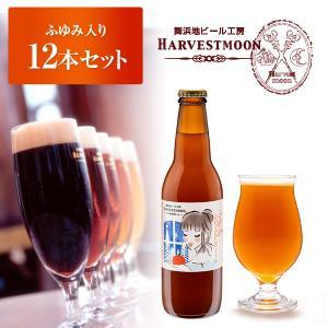 【ふゆみ入り】舞浜地ビール工房 ハーヴェスト・ムーン季節限定ビール12本セット 飲み比べ|ikspiari