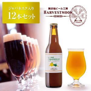 クラフトビール【ジャパネスク入り】舞浜地ビール ハーヴェスト・ムーン 季節限定ビール12本セット 飲み比べ|ikspiari