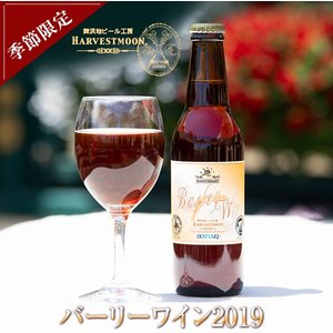 舞浜地ビール工房 ハーヴェスト・ムーン 季節限定ビール3本セット バーリーワイン|ikspiari