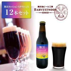 【舞浜セッションスタウト入り】舞浜地ビール工房 ハーヴェスト・ムーン季節限定ビール12本セット 飲み比べ|ikspiari