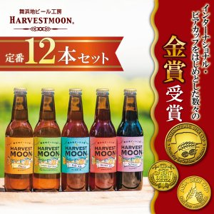 舞浜地ビール工房 ハーヴェスト・ムーン 定番ビール12本セット 飲み比べ|ikspiari