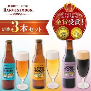 舞浜地ビール工房 ハーヴェスト・ムーン 定番ビール3本セット 飲み比べ|ikspiari