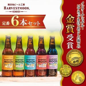 舞浜地ビール工房 ハーヴェスト・ムーン 定番ビール6本セット 飲み比べ|ikspiari