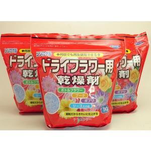 ・この商品はシリカゲル1kgが3袋セットの商品です。 ・鮮やかな色のドライフラワー作りができる乾燥剤...