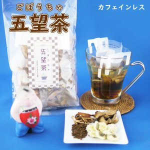 五望茶 16包入り 送料無料 健康茶 漢方茶 薬膳茶 八宝茶 牛蒡、黒豆茶、菊花、陳皮 ノンカフェイン|iktcm