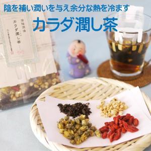 カラダ潤し茶 4包入り 送料無料 健康茶 漢方茶 薬膳茶 八宝茶 鉄観音烏龍茶、枸杞の実、はと麦、胎菊花 カフェイン含む|iktcm