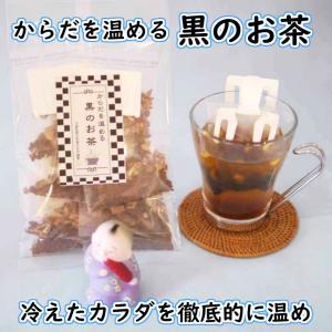 からだを温める黒のお茶 8包入り 送料無料  健康茶 薬膳茶 漢方茶 八宝茶税込 カフェインレス|iktcm