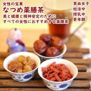 健康茶 「なつめ薬膳茶」貧血女子には是非とも飲んで欲しい♪ オーガニックでダイエット中や妊婦さん、授乳中にもオススメ!|iktcm