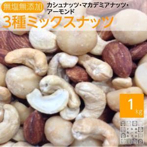 贅沢なナッツをミックスに致しました。 人気の塩なしナッツ3種類です。 配合比率は  素焼きアーモンド...