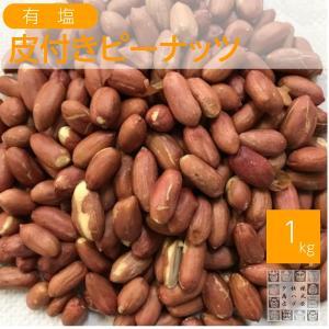 皮付きピーナッツ 味付け落花生 1kg  チャック袋入り