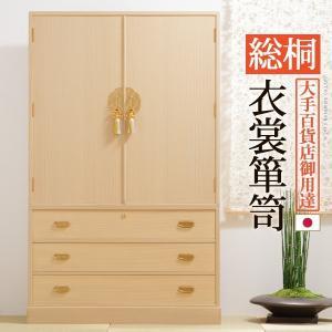 総桐衣装箪笥 綾鼓(あやつづみ) 桐タンス 着物 収納 国産|il-shop