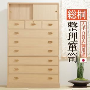 総桐整理箪笥 綾鼓(あやつづみ) 桐タンス 着物 収納 国産|il-shop