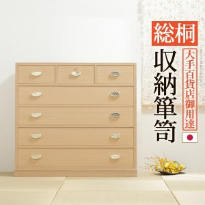 総桐収納箪笥 5段 井筒(いづつ) 桐タンス 着物 収納 国産|il-shop