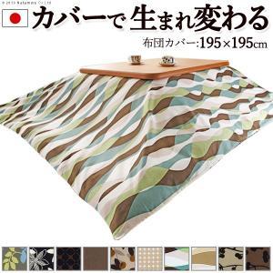 こたつ布団 カバー コタツふとん 正方形 日本製 10柄から選べる 国産こたつ布団カバー195x195cm 対応こたつ布団サイズ185x185cm|il-shop