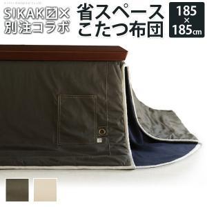 こたつ 布団 コタツ ふとん 正方形 SIKAK×別注コラボ 省スペース こたつ布団 エックスベース 75×75cmこたつ用(185×185cm)|il-shop