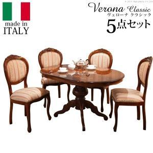 ダイニングテーブルセット ヴェローナ クラシック ダイニング5点セット(テーブル幅135cm+チェア4脚) 彫刻 イタリアクラシック|il-shop