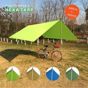 ヘキサタープ タープテント テント 大人数 よけ 防カビ 撥水 簡易テント アウトドア キャンプ用品...