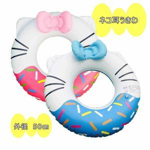 うきわ ねこ耳うきわ 50cm 海やプールで大活躍 サマータイム リボンモチーフ ピンク ブルー 外径50cm 浮輪 海開き 子供 1人用