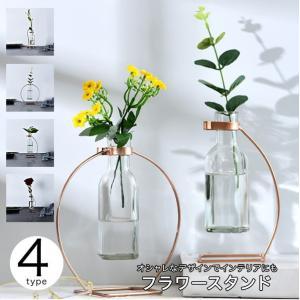 花瓶 フラワースタンド 花 フラワー ガラス オシャレ インテリア シンプル ピンクゴールド 大人か...