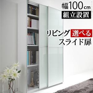 リビング収納 キャビネット 引き戸 サイドボード 書棚 本棚 壁面収納 幅100cm 大型スライドドア リビングボード サローネ リビング|il-shop