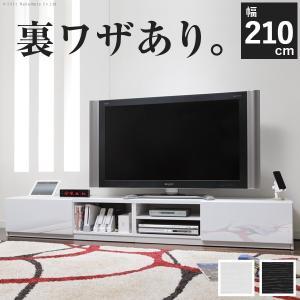 テレビ台 TV台 TVボード テレビボード ローボード 背面収納 ロビン 幅210cm 隠しキャスター il-shop