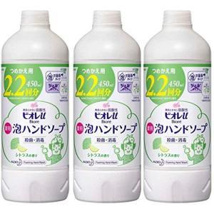 ビオレU薬用泡ハンドソープ殺菌消毒シトラスの香り