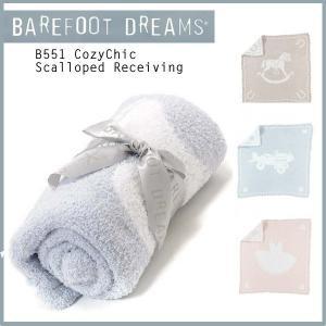 b5985b77693db ベアフットドリームス Barefoot Dreams Cozychic Scalloped Receiving ベビーブランケット おくるみ ひざ掛け  551 ロンハーマンセレクト正規品