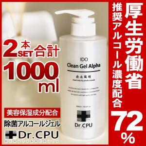 500ml 2本セット 高品質美容成分配合 アルコールジェル ハンドジェル エタノール 70% 以上...