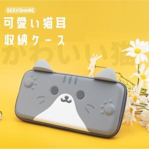 [P10倍]Switch収納ケース Nintendo Switch キャリングケース ゲームカードケ...