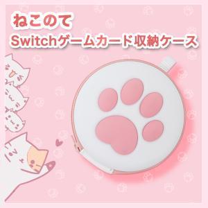 Switchカードケース Nintendo Switch ゲームカードケース 保護ケース 猫