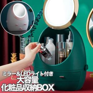 メイクボックス コスメ収納ボックス 収納ケース LED 鏡 ミラー 明るさ調整 化粧品 収納 コスメ...