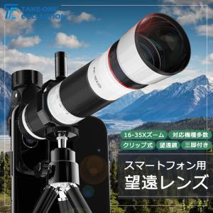 [倍倍対象P最大29倍]スマートフォン用望遠レンズ スマホ用望遠レンズ カメラレンズ 単眼鏡 広角レ...