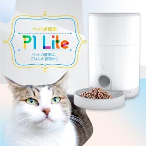 [新発売]ペット自動給餌器 ペット給餌機 ペット給餌器 自動餌やり機 Take-One テイクワン P1 Lite ライト ペット 餌やり 犬猫 見守り Take-One Collection 公式ストア