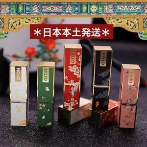 【国内発送】HOJO 口紅 リップ 中国 中華風 中国コスメ 激安 品質保証