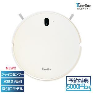 ロボット掃除機 お掃除ロボット Take-One X2 ロボット掃除機 水拭き 掃除機両対応 ペット...