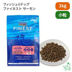 プレゼント付 フィッシュ4ドッグ 無添加 ドッグフード グレインフリー 魚 FISH4DOGS ファイネスト シリーズ サーモン 小粒 3kg イリオスマイル 送料無料|iliosmile