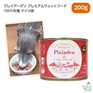 ドッグフード プレイアーデン Plaiaden プレミアムウェットフード 犬 100%有機 ドイツ豚 200g トッピング イリオスマイル ポイント消化|iliosmile