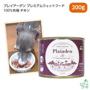 ドッグフード プレイアーデン Plaiaden プレミアムウェットフード 犬 100%有機 チキン 200g トッピング イリオスマイル ポイント消化|iliosmile