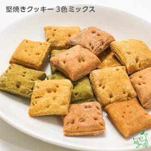 犬 おやつ 無添加 国産 堅焼きクッキー 3色ミックス イリオスマイル ポイント消化|iliosmile