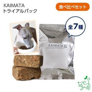1dayセール:ドッグフード 無添加 フリーズドライ KAIMATA スーパープレミアムシリーズ4種 プレミアムシリーズ3種のトライアル食べ比べセット イリオスマイル|iliosmile