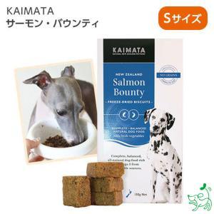 ドッグフード 無添加 フリーズドライ KAIMATA スーパープレミアムシリーズ サーモン バウンティ Sサイズ ビスケット14枚 イリオスマイル ポイント消化|iliosmile