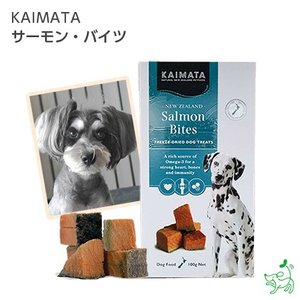犬 おやつ 無添加 フリーズドライ カイマタ KAIMATA Salmon Bites サーモン・バイツ イリオスマイル ポイント消化 iliosmile