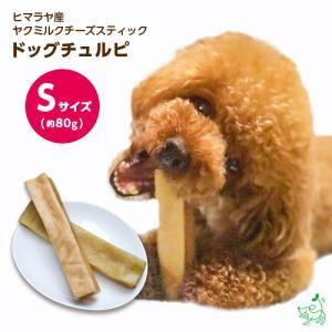 まとめ買い 犬 おやつ 無添加 ヒマラヤ産 ヤクミルクチーズスティック ドッグチュルピ Sサイズ 約80g×10個セット イリオスマイル ポイント消化|iliosmile