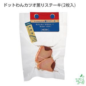 犬 おやつ 無添加 国産 ドットわんカツオ薫りステーキ 2枚入 イリオスマイル ポイント消化|iliosmile