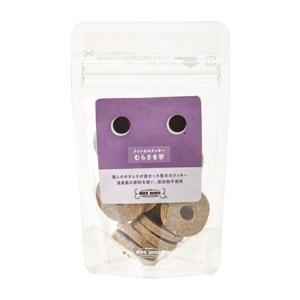 犬 おやつ 無添加 国産 ドットわんクッキー むらさき芋 イリオスマイル ポイント消化|iliosmile